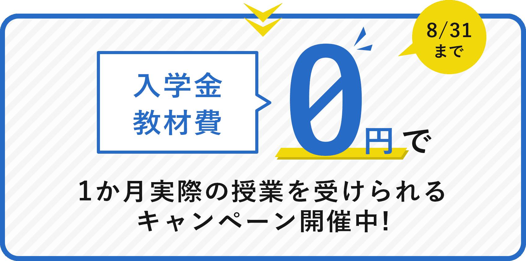 入学金教材費0円で1か月実際の授業を受けられるキャンペーン開催中!