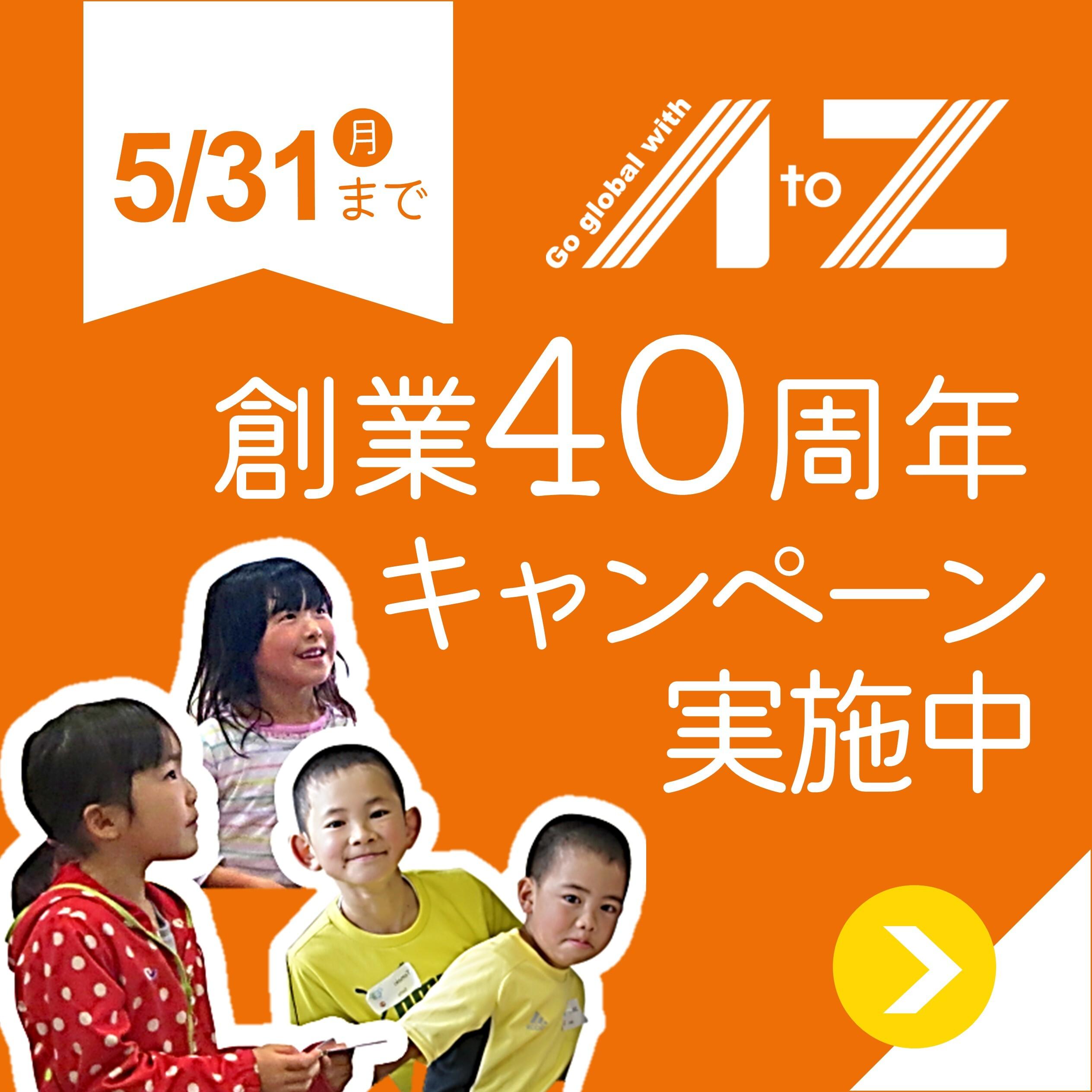 創業40周年キャンペーン実施中 5/31(月)まで