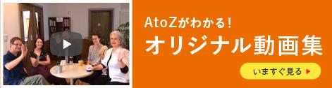 AtoZが分かる!オリジナル動画集