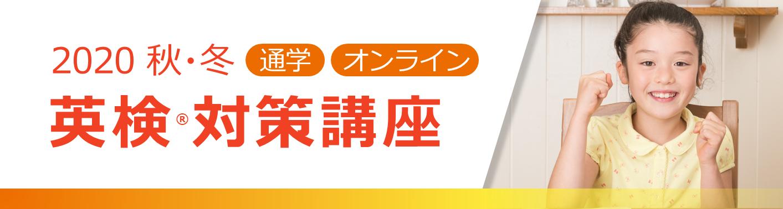 2020 秋・冬 通学・オンライン英検対策講座