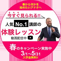 人気No.1講師の体験レッスン動画配信中!