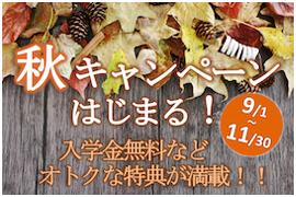 秋キャンペーンはじまる!