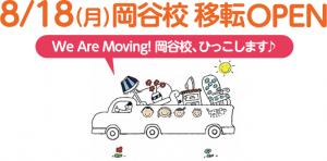 img_okaya_move01