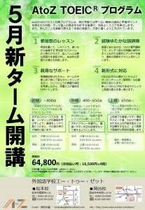 TOEICプログラム開講(最終)