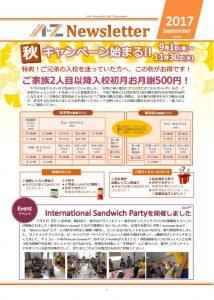 【印刷データ】Newsletter_201709のサムネイル