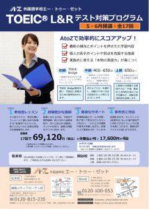 【印刷データ】TOEICチラシ2018春pptxのサムネイル
