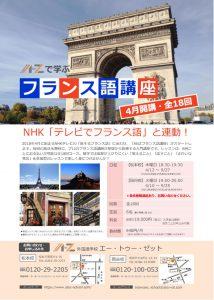 【印刷データ_表面のみ】フランス語講座チラシ2018春のサムネイル