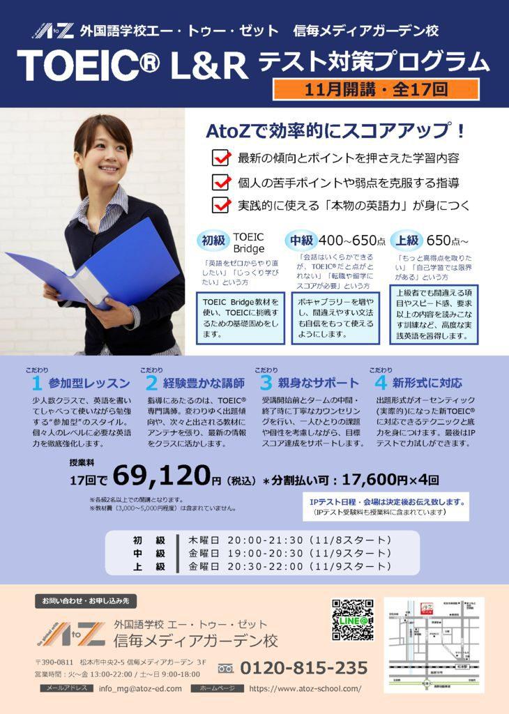 MG校 【印刷データ】TOEICチラシ2018秋pptxのサムネイル