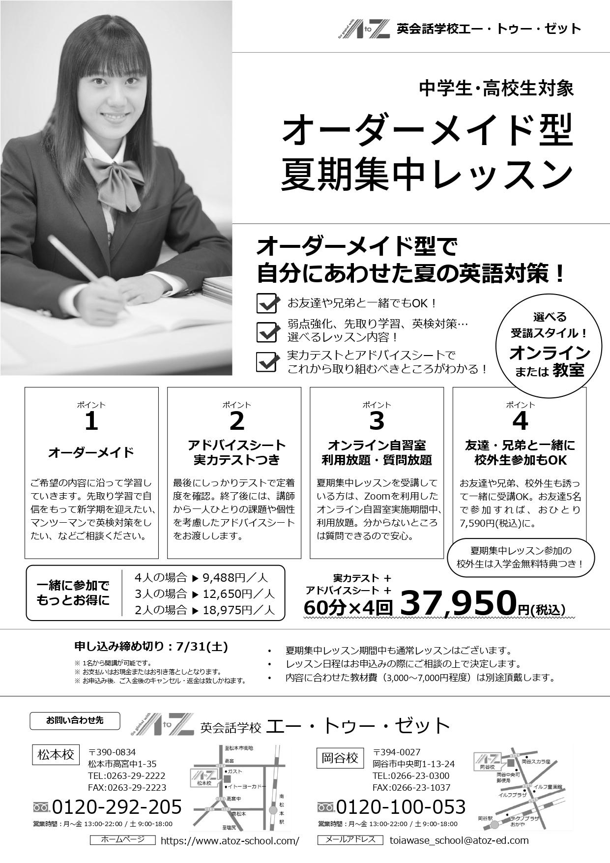 中高生向け オーダーメイド型・夏休み集中レッスン_表